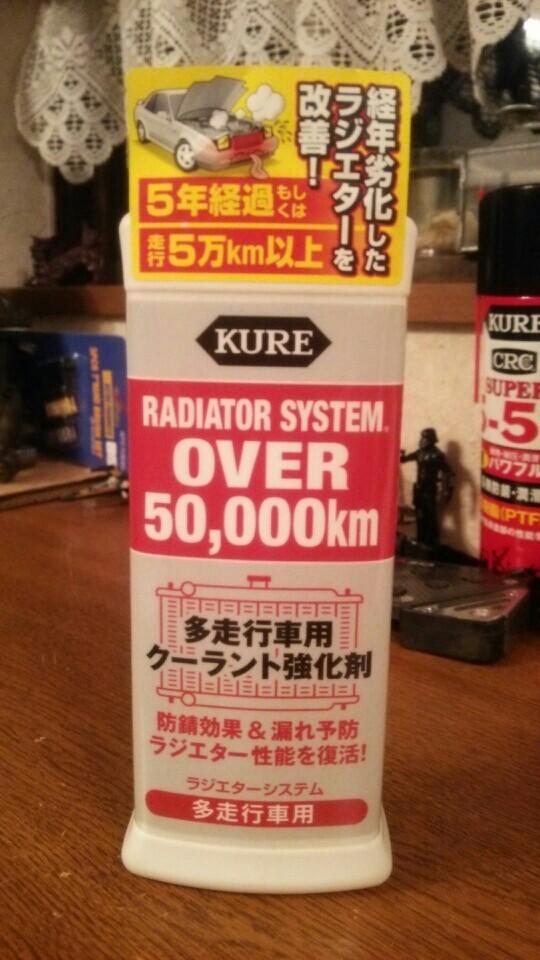 KURE / 呉工業 RADIATOR SYSTEN OVER 50000㎞ / 多走行車用