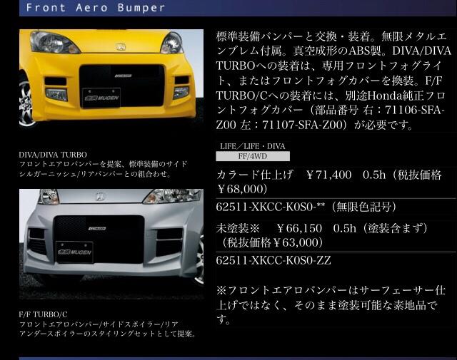MUGEN / 無限 Front Aero Bumper / フロントエアロバンパー