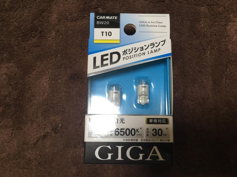 CAR MATE / カーメイト GIGA LED ポジションランプ T10 / BW20