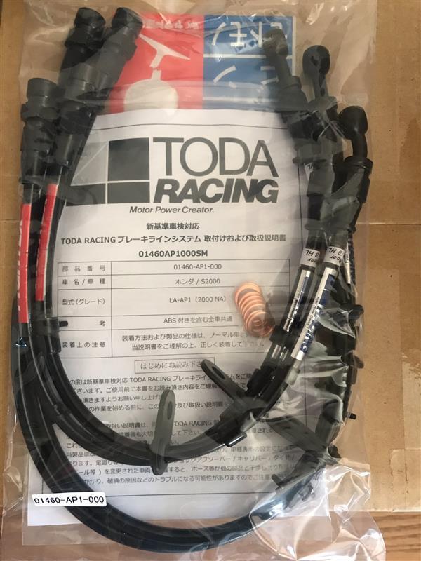 戸田レーシング TODA Racingブレーキラインシステム