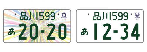 東京オリンピック特別仕様 オリンピックナンバープレート(絵柄無し)