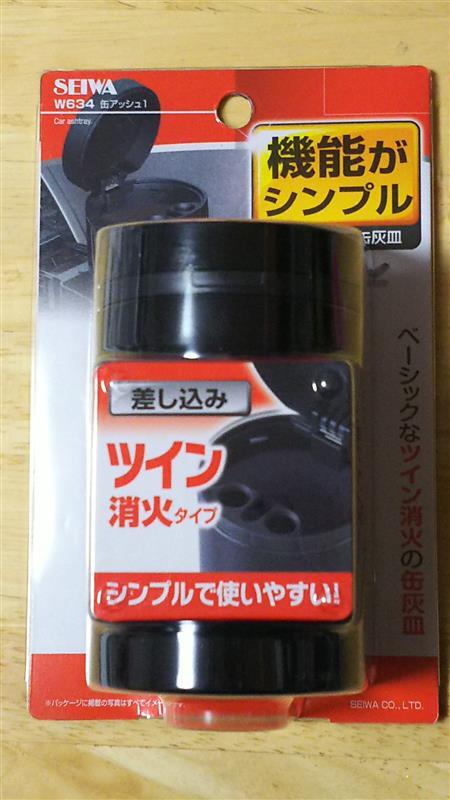 SEIWA W634 缶アッシュ1