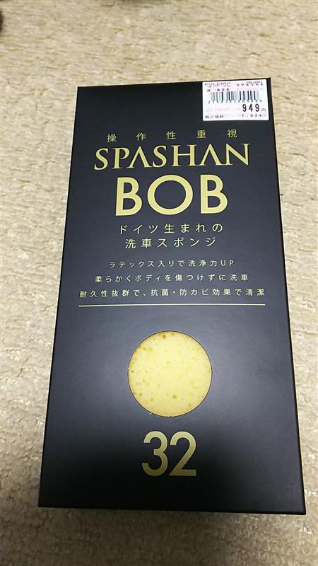 スーパースポーツコレクション SPASHAN BOB 32