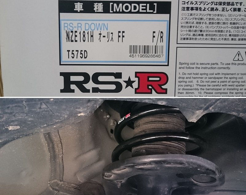 RS★R DOWN SUSPENSION