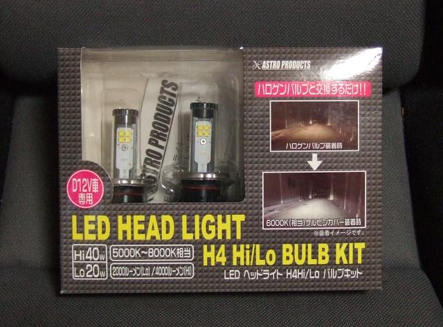ASTRO PRODUCTS LED HEAD LIGHT H4 Hi/Lo BULB KIT