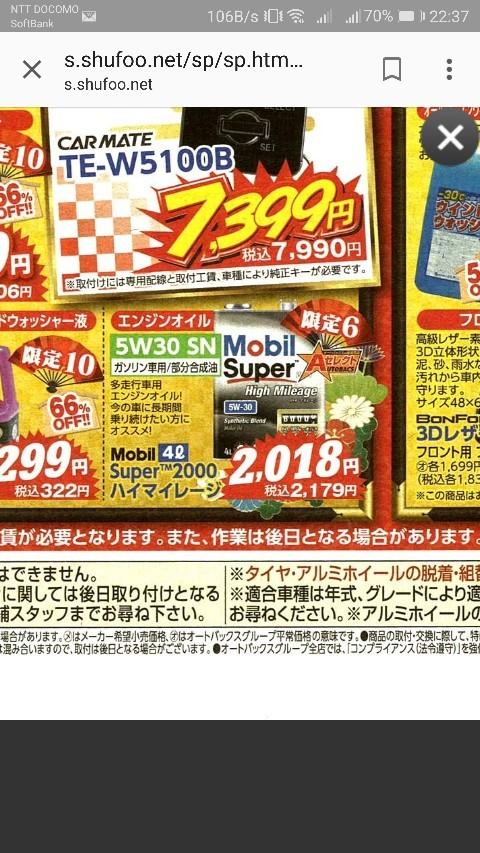 Mobil SUPER2000 ハイマイレージ 5W-30