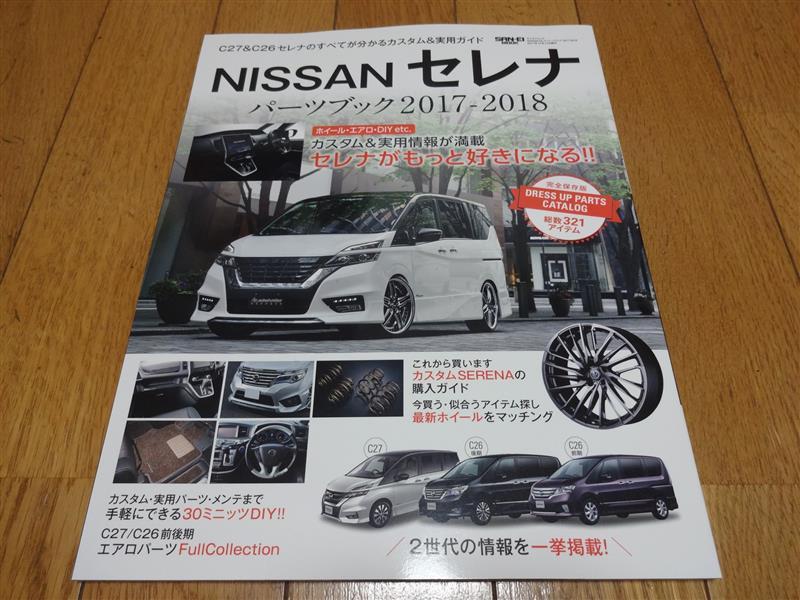 三栄書房 NISSANセレナパーツブック2017-2018