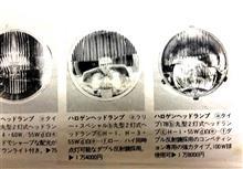 レックスMARCHAL TYPE178 W反射 ハロゲンヘッドランプの全体画像
