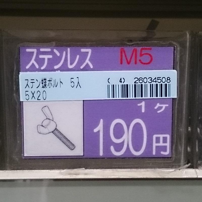 ホームプラザナフコ ステンレス製 蝶ボルト M5x20