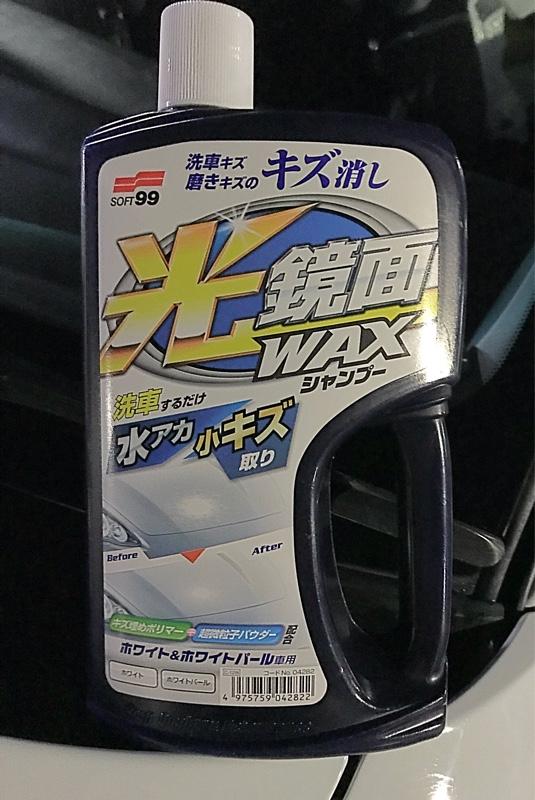 SOFT99 光鏡面WAXシャンプー
