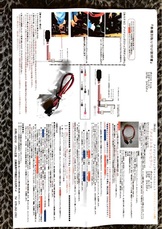 TR-011 アイストキャンセラー