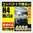 REIZ TRADING LEDヘッドライト H4 hi/lo切り替え 4000lm