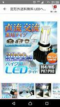 DAX? LED ヘッドライトバルブの単体画像