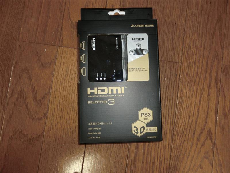 GREEN HOUSE HDMIセレクター GH-HSW301