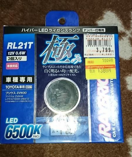 RAYBRIG / スタンレー電気 ハイパーLEDライセンスランプ 6500K / RL21T
