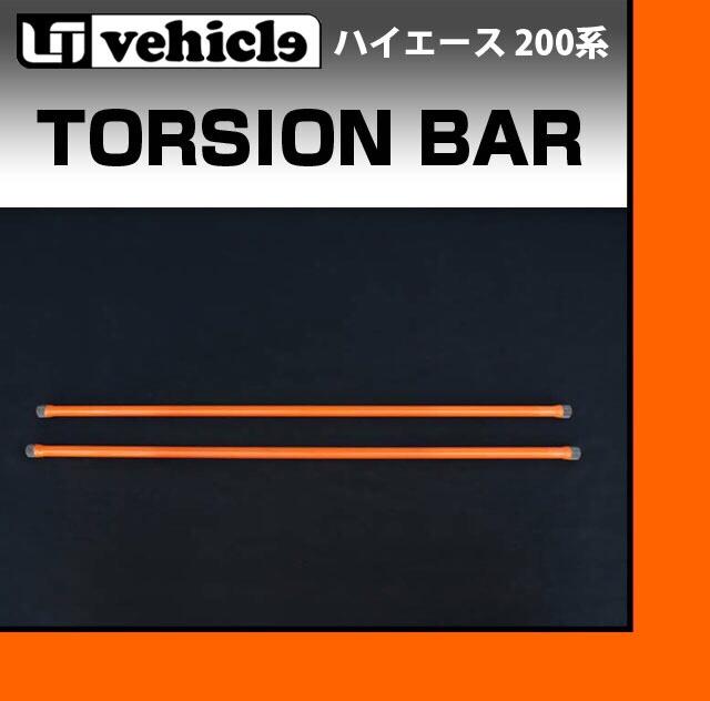 UI vehicle 強化トーションバー
