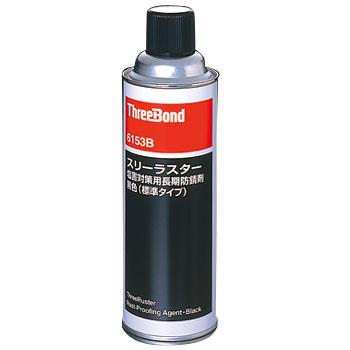 ThreeBond スリーラスター 塩害対策用長期防錆スプレー TB6154B