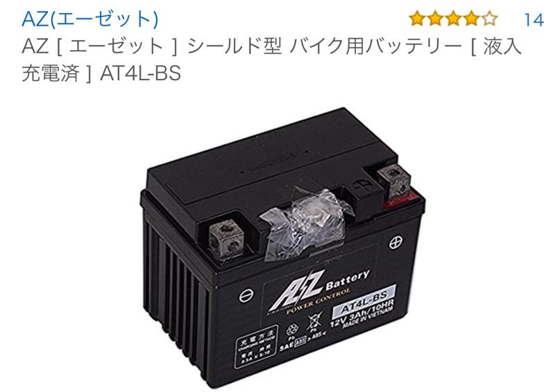 AZ バッテリー