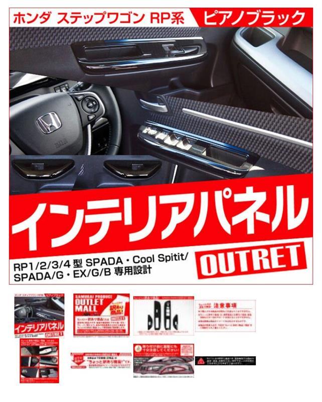 SAMURAI PRODUCE ステップワゴン フロント/リア スウィッチ周り 内装パネル 4P ピアノブラック ホンダ STEPWGN RP1/2/3/4型 全グレード対応【アウトレット品】