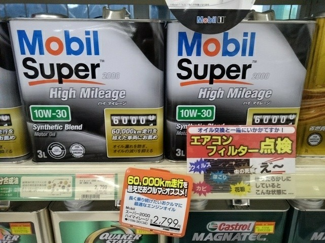 Mobil Super 2000 High Mileage 10W-30