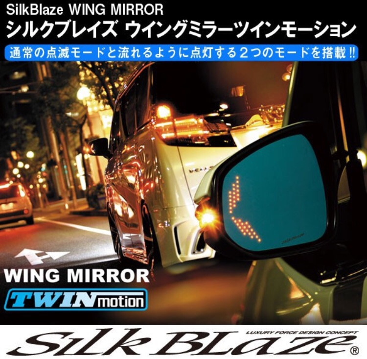 K'spec SILK BLAZE LEDウィングミラー / ウイングミラー