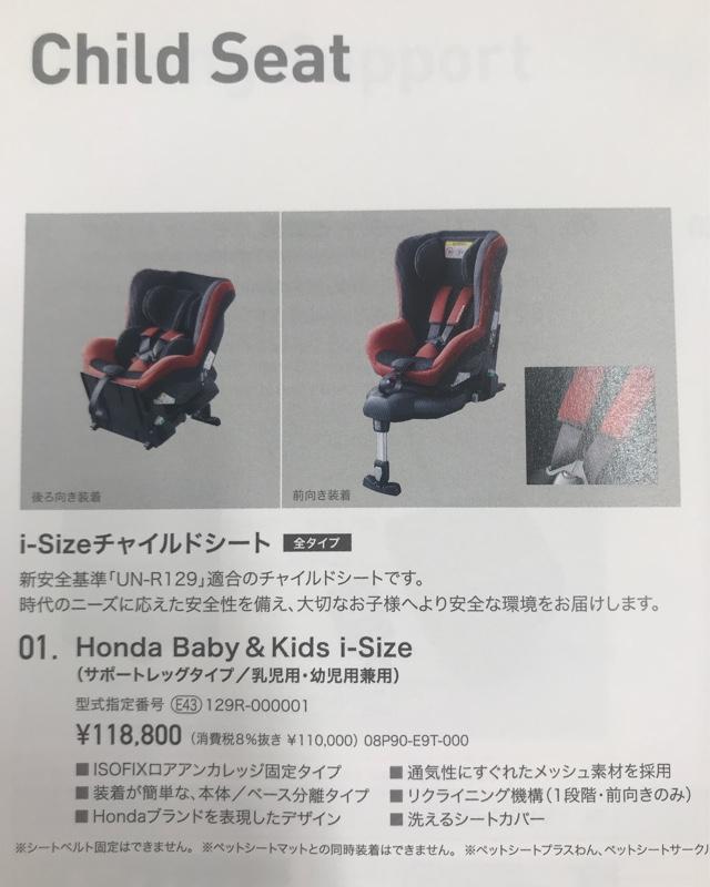 ホンダ(純正) Honda Baby&Kids i-Size