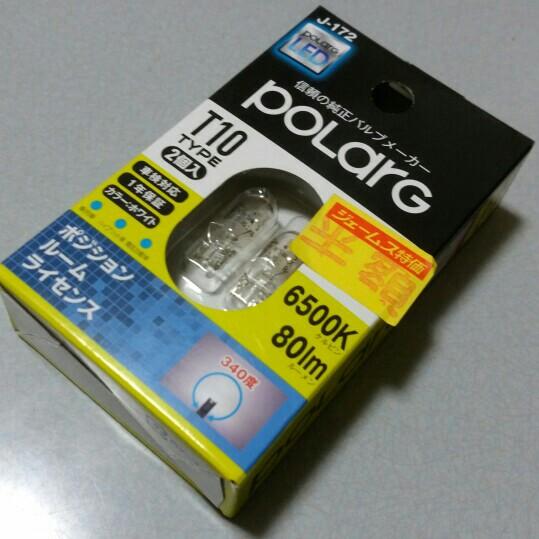 POLARG / 日星工業 POLARG ポジション・ライセンス 6500K 80lm