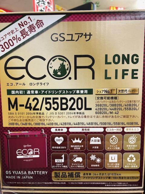 GS YUASA ECO.R LONG LIFE EL-55B20L/M-42