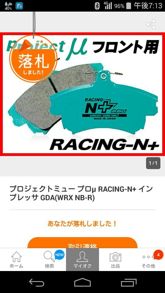 Projectμ RACING-N+