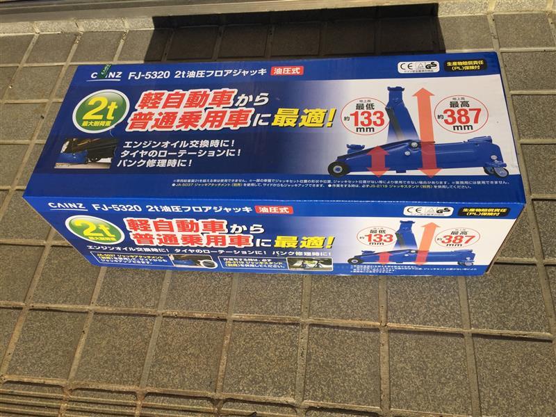 大自工業株式会社   カインズホーム FJ-5320  2t油圧フロアジャッキ