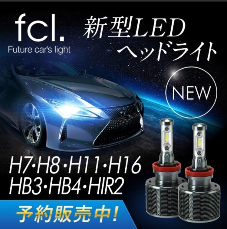 fcl. LEDヘッドライト ファンレス(H8/H11/H16)