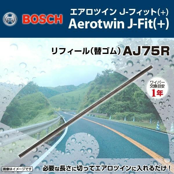 BOSCH Aerotwin J-Fit リフィール替えゴム AJ75R