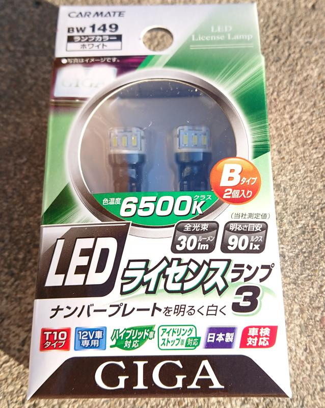CAR MATE / カーメイト GIGA LEDライセンスランプ3 Bタイプ 6500K T10 / BW149