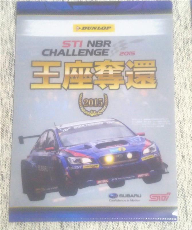 スバル(純正) 2015年版WRX STI NBR24hチャレンジ クリアファイル