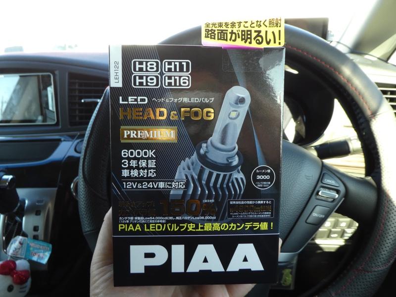 PIAA PIAA LED HEAD&FOG PREMIUM  LEH122