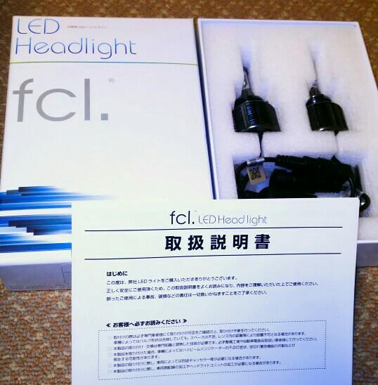 fcl 新型LEDヘッドライト フォグランプ ファンレス(H4 H7 H8 H11 H16 HIR2 HB3 HB4) モニターレポート