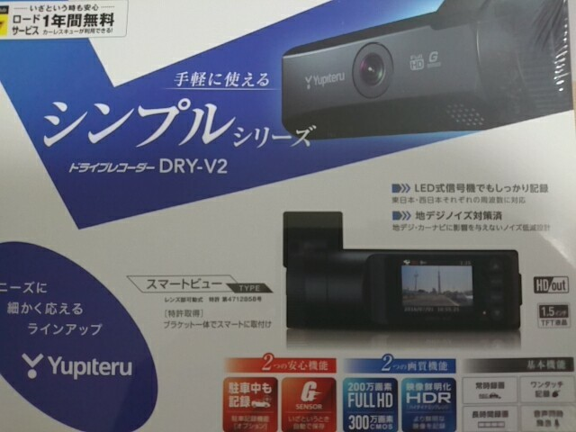 yupiteru ドライブレコーダーDRY-V2