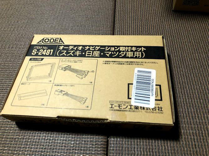 エーモン AODEA AODEA オーディオ・ナビゲーション取付キット(スズキ・日産・マツダ車用) / 2481