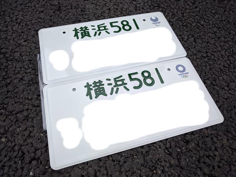 国土交通省 東京2020オリンピック・パラリンピック競技大会特別仕様ナンバープレート(図柄入りナンバー)寄付金なし