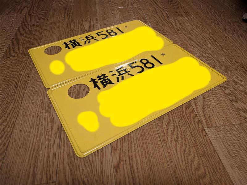 国土交通省 軽自動車 自家用ナンバープレート