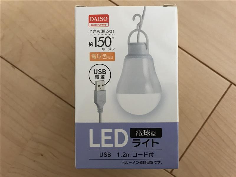 ダイソー LED電球型ライト USB 1.2m コード付