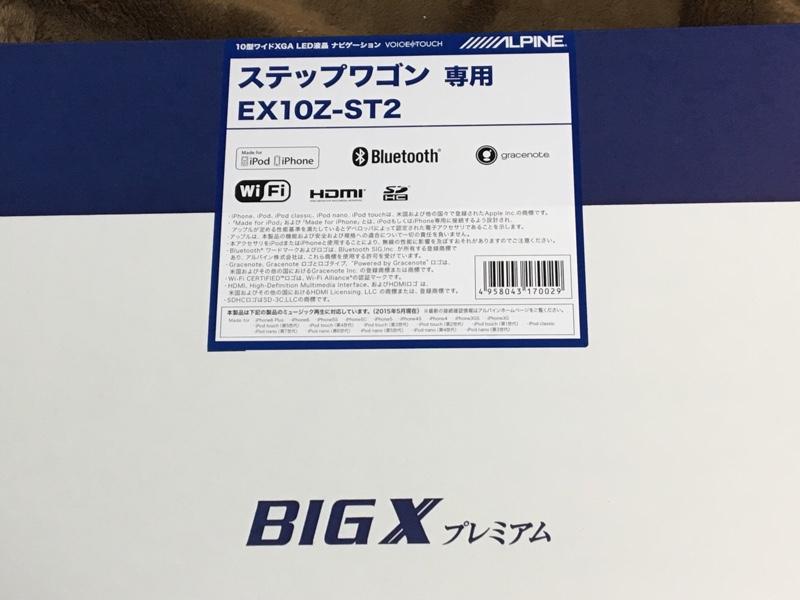 ALPINE EX10Z-ST2