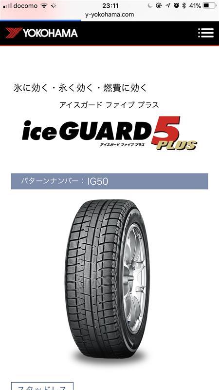 YOKOHAMA iceGUARD iceGUARD 5 PLUS 195/65R15