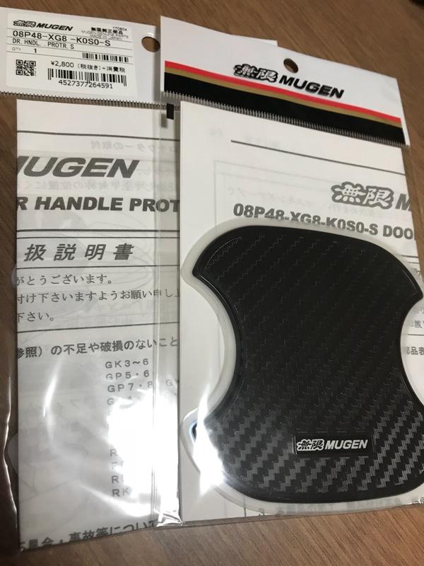 MUGEN / 無限 ドアハンドルプロテクター
