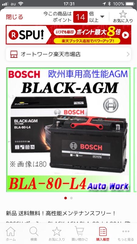 BOSCH BLACK-AGM BLA-12