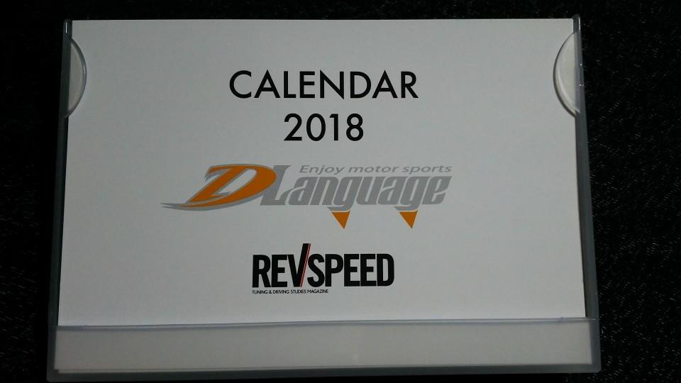 REV SPEED 2018 卓上カレンダー