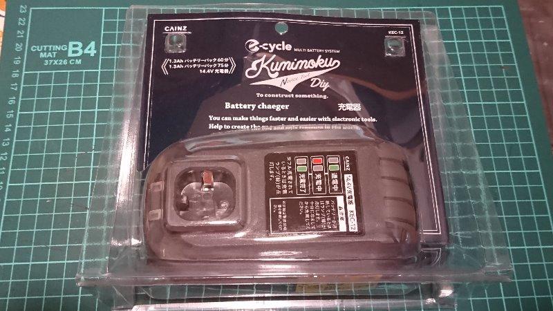 CAINZ HOME Kumimoku e-cycle 14.4V 充電器 KEC12