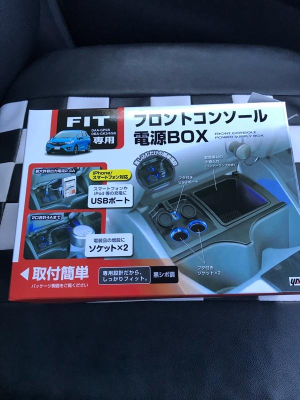 YAC SY-H9 FIT専用 フロントコンソール電源BOX