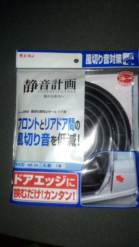 エーモン 静音計画 静音計画 風切り音防止モール ドア用 / 2652