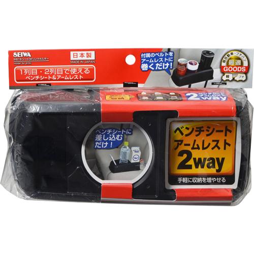 SEIWA W819 シート3ドリンクホルダー